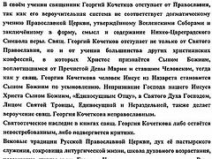 Богословские изыскания свящ. Георгия Кочеткова