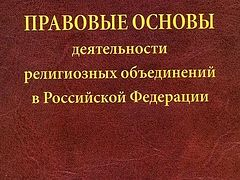 Законы РФ о религиозных объединениях (+PDF)