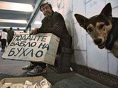 Вечное сияние нищеты