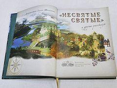 «Несвятые святые»: подарочное издание