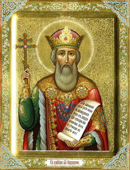 День памяти святого равноапостольного князя Владимира 15 / 28 июля ...