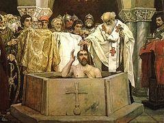 Крещение, открывшее Истину