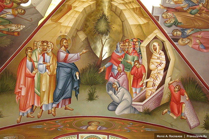 Воскрешение Лазаря Четверодневного