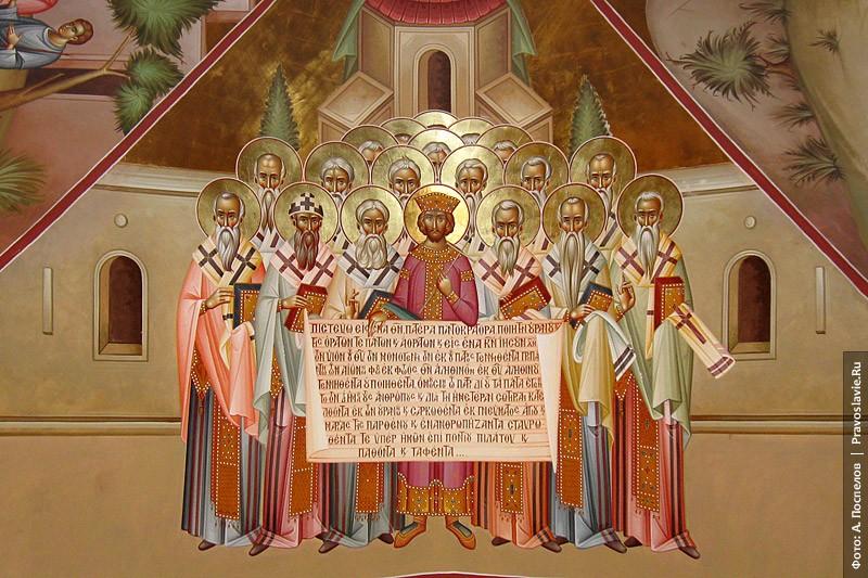 Отцы I Вселенского собора