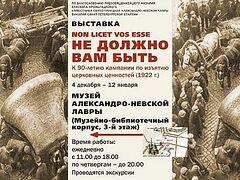 В Александро-Невской лавре открывается музей