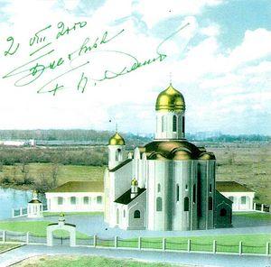 Благословение Святейшего Патриарха Алексия II на строительство храма