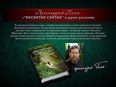 Книга «Несвятые святые» завоевала сердца католических монахов в Польше