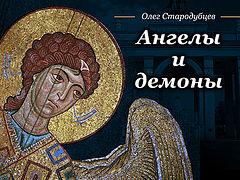 Ангелы и демоны. Лекция. ВИДЕО