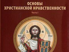 Издан первый том «Основ христианской нравственности»