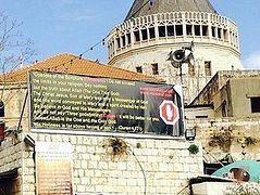 В Назарете радикальные мусульмане установили антихристианский баннер