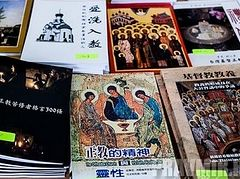 Russian-Chinese explanatory dictionary of Orthodox terminology prepared for publication