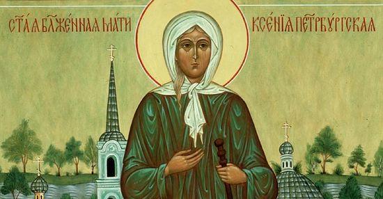 Картинки по запросу Святая блаженная Ксения Петербургская