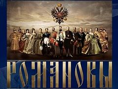 Выставка «Православная Русь. Моя история. Романовы» пройдет в Петербурге