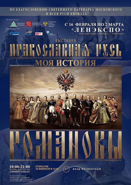 Православная Русь. Романовы. Моя история. Санкт-Петербург