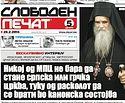 Нико од МПЦ не захтијева да постане Српска или Грчка црква, већ да се из раскола врати у канонско стање