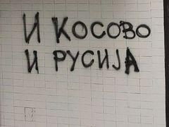 Драган Николич: «Без Православия сербы – не сербы»