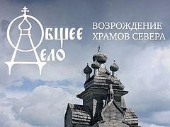 О планах по возрождению деревянных храмов Севера расскажут в Москве