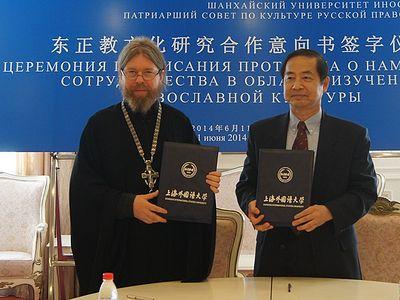 В Шанхае подписано соглашение о создании Центра изучения православной культуры