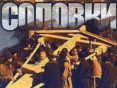 В Севастополе пройдет выставка «Соловки: Голгофа и Воскресение»