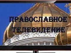 В автобусах Хабаровска заработает православное телевидение