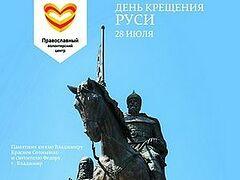 Православная молодежь поздравит россиян с Днем крещения Руси