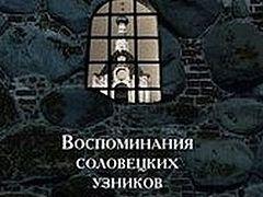 Увидел свет второй том книжной серии «Воспоминания соловецких узников»