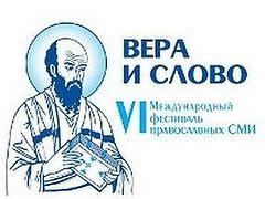 В Москве состоится VI Международный фестиваль «Вера и слово»