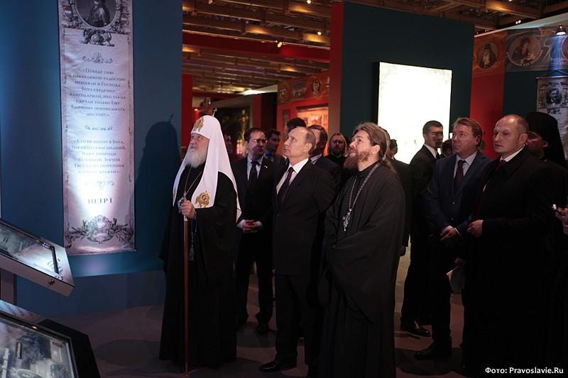 Осмотр выставки «Романовы» Святейшим Патриархом и Президентом России