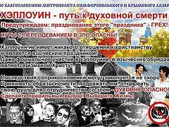 Молодежь Крыма против «Хэллоуина»