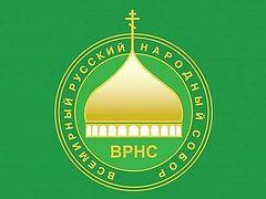 11 ноября состоится XVIII Всемирный русский народный собор