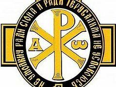 В Москве прошел круглый стол, посвященный положению христиан на Ближнем Востоке
