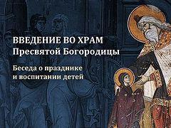 Привести ребенка к Богу (+ВИДЕО)