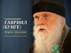 Схиархим. Гавриил (Бунге): «Подлинная традиция — лишь в Православии»