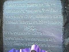 Реставрация братской могилы русских солдат завершается в Грузии