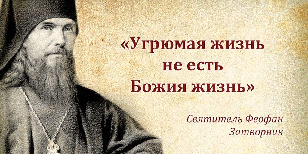 Свт. Феофан Затворник. 50 советов и изречений / Православие.Ru