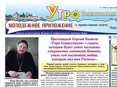 A new Orthodox for the youth newspaper appears in the Crimea