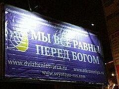 Экстремистская секта «СССР» размещает рекламу в Архангельской области