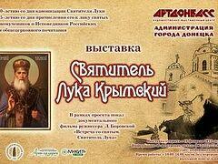 В Донецке открывается выставка, посвященная Святителю Луке (Войно-Ясенецкому)