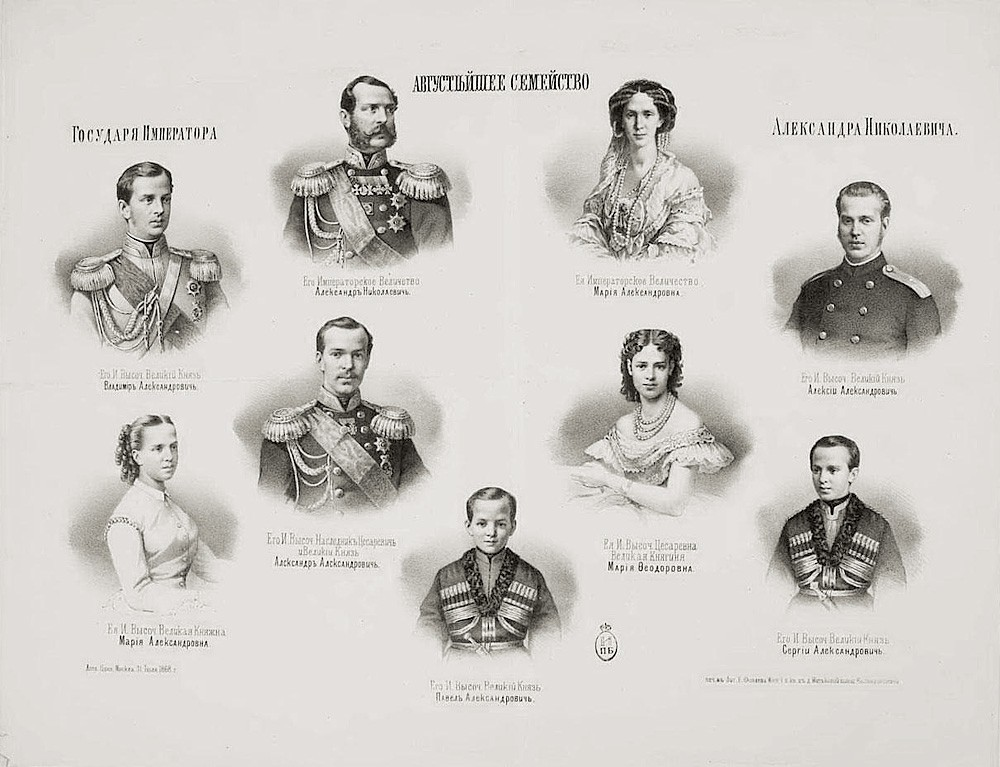 Семья Императора Александра II