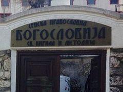 KLA Graffiti Appear On Cyril And Methodius Seminary In Prizren