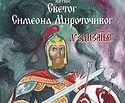 """Православни стрип """"Житије Свети Симеон Мироточиви"""""""