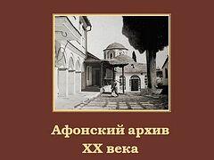 В Бельгии издан «Афонский Архив ХХ века»