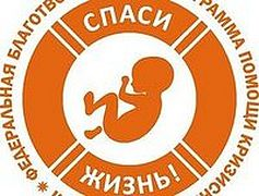 "16 women refused to make abortions in one month of the ""Save a life"" program in Ivanovo"