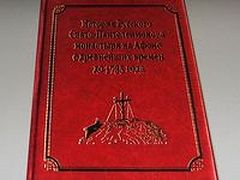 A unique book on the history of Russian Athonite monasticism published on Mt. Athos