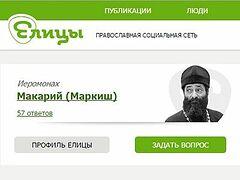 """Иером. Макарий (Маркиш): «Соцсеть """"Елицы"""" делает Церковь открытой для всех»"""