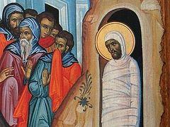 Лазарь во вратах смерти