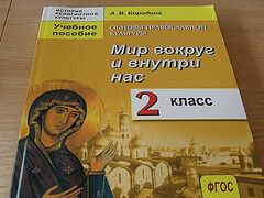 В школах Луганска начнут преподавать «Основы православной культура»