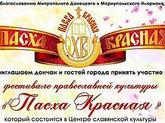 В Донецке состоится фестиваль «Пасха красная»