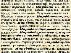 Православные «народы» и западные «нации»