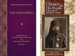 Джорданвилль: Свято-Троицкая семинария объявляет об открытии издательства